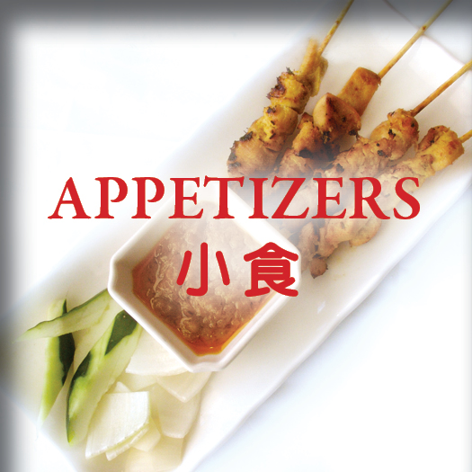 Asian Gourmet Appetizers Menu