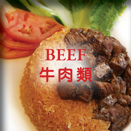 Asian Gourmet Beef Menu