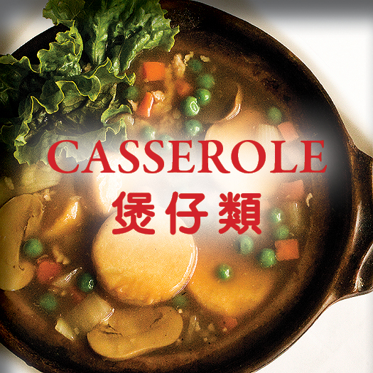 Asian Gourmet Casserole Menu