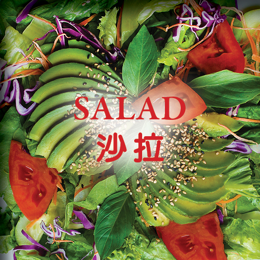 Asian Gourmet Salad Menu