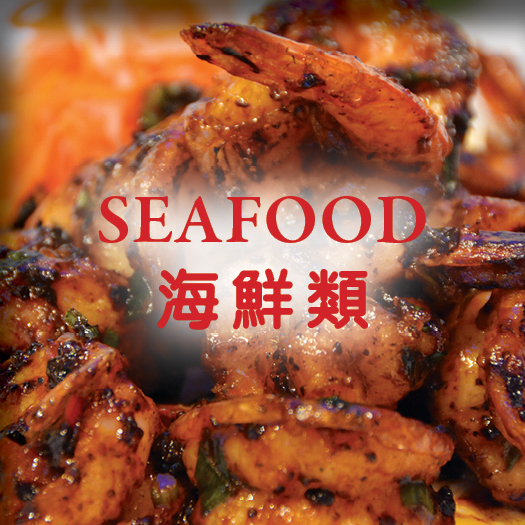 Asian Gourmet Seafood Menu