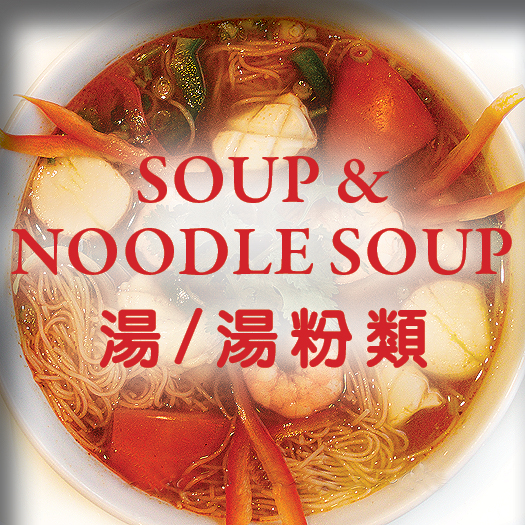 Asian Gourmet Soup Menu